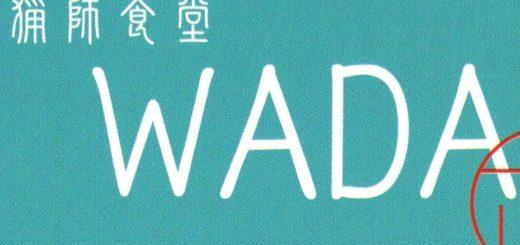 猟師食堂WADA正