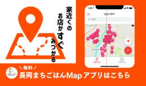 長岡まちごはんMap,無料アプリ