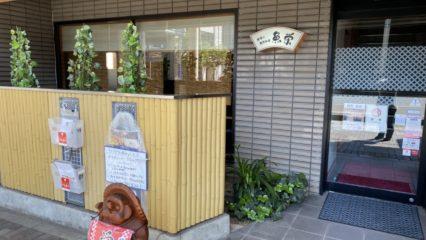 割烹 魚栄(うおえい)