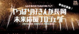 やっぱり好きんが長岡未来応援プロジェクト,長岡応援